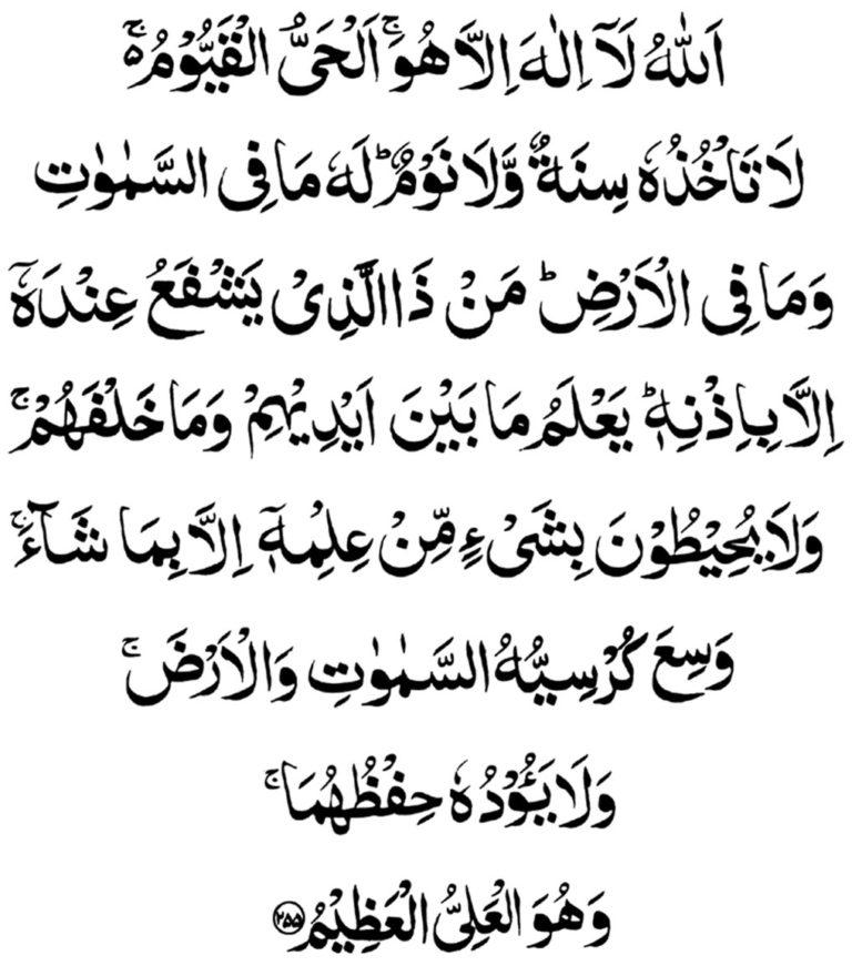 Ayatul Kursi Al-Baqarah